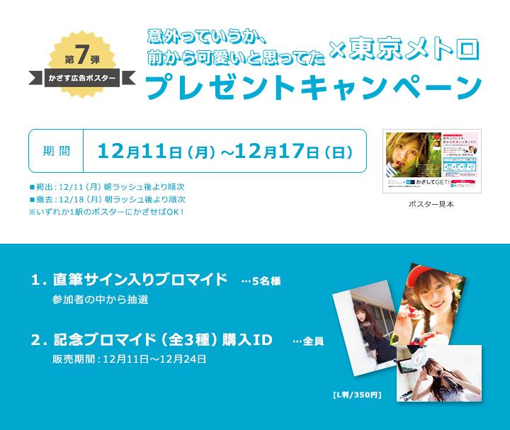 乃木坂46松村沙友理1st写真集『意外っていうか、前から可愛いと思ってた』×東京メロとプレゼントキャンペーン2