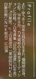 乃木坂46与田祐希の雑誌のプロフィール欄に「第68回NHK紅白歌合戦に出演」