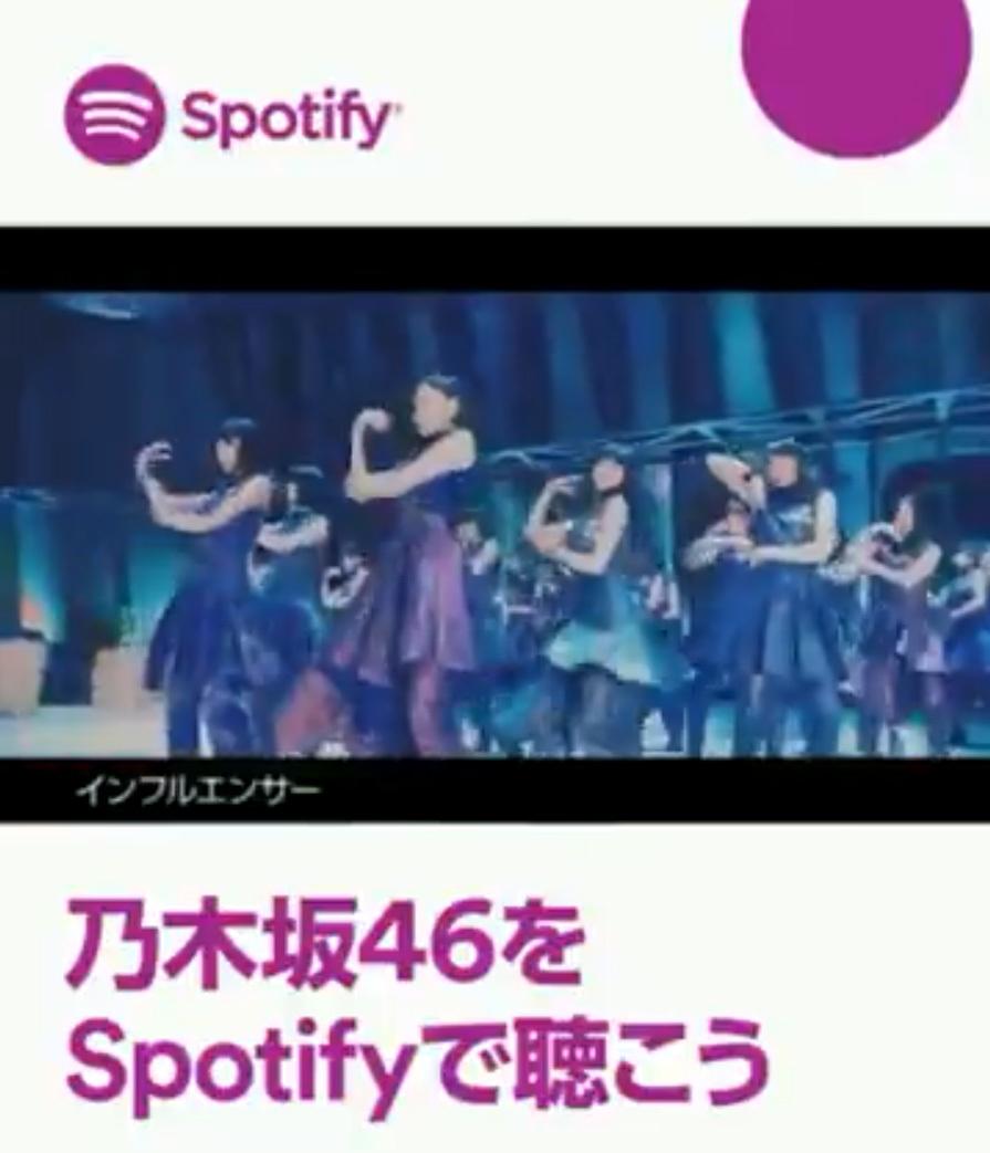 Spotify 乃木坂46