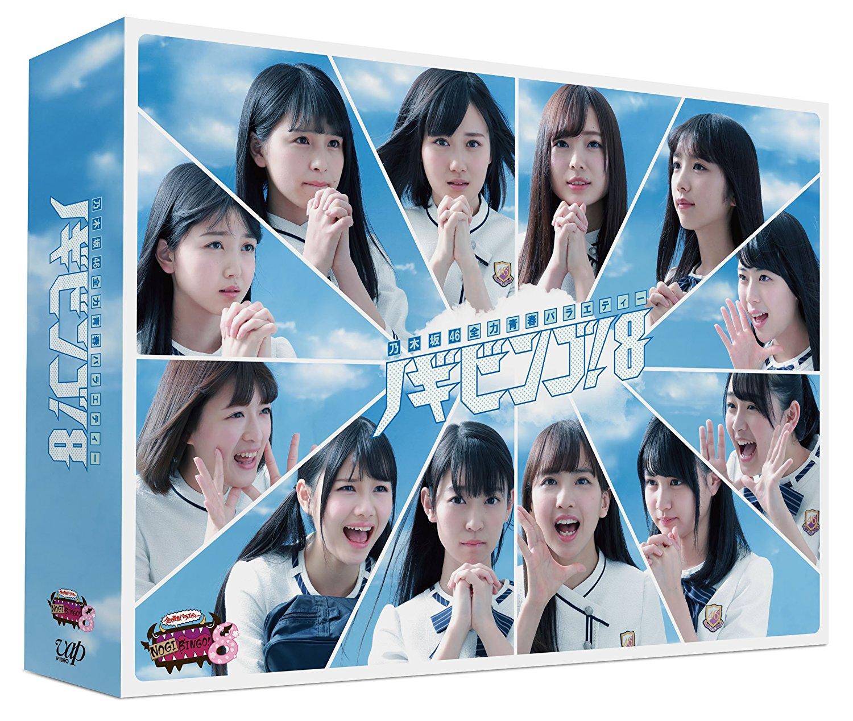 NOGIBINGO!8 Blu-ray&DVD-BOX