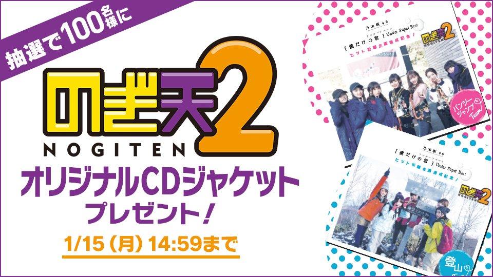 乃木坂46アンダーアルバムヒット祈願 のぎ天2オリジナルCDジャケット