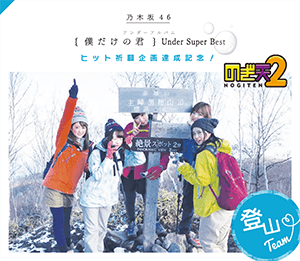 乃木坂46アンダーアルバムヒット祈願 のぎ天2オリジナルCDジャケット 登山
