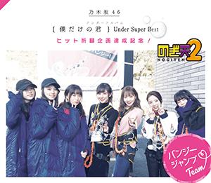 乃木坂46アンダーアルバムヒット祈願 のぎ天2オリジナルCDジャケット バンジージャンプ