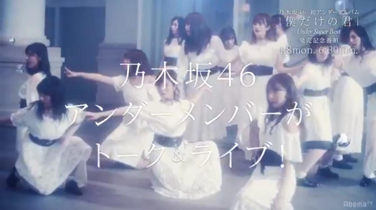 AbemaTV 乃木坂46アンダー徹底解剖特番