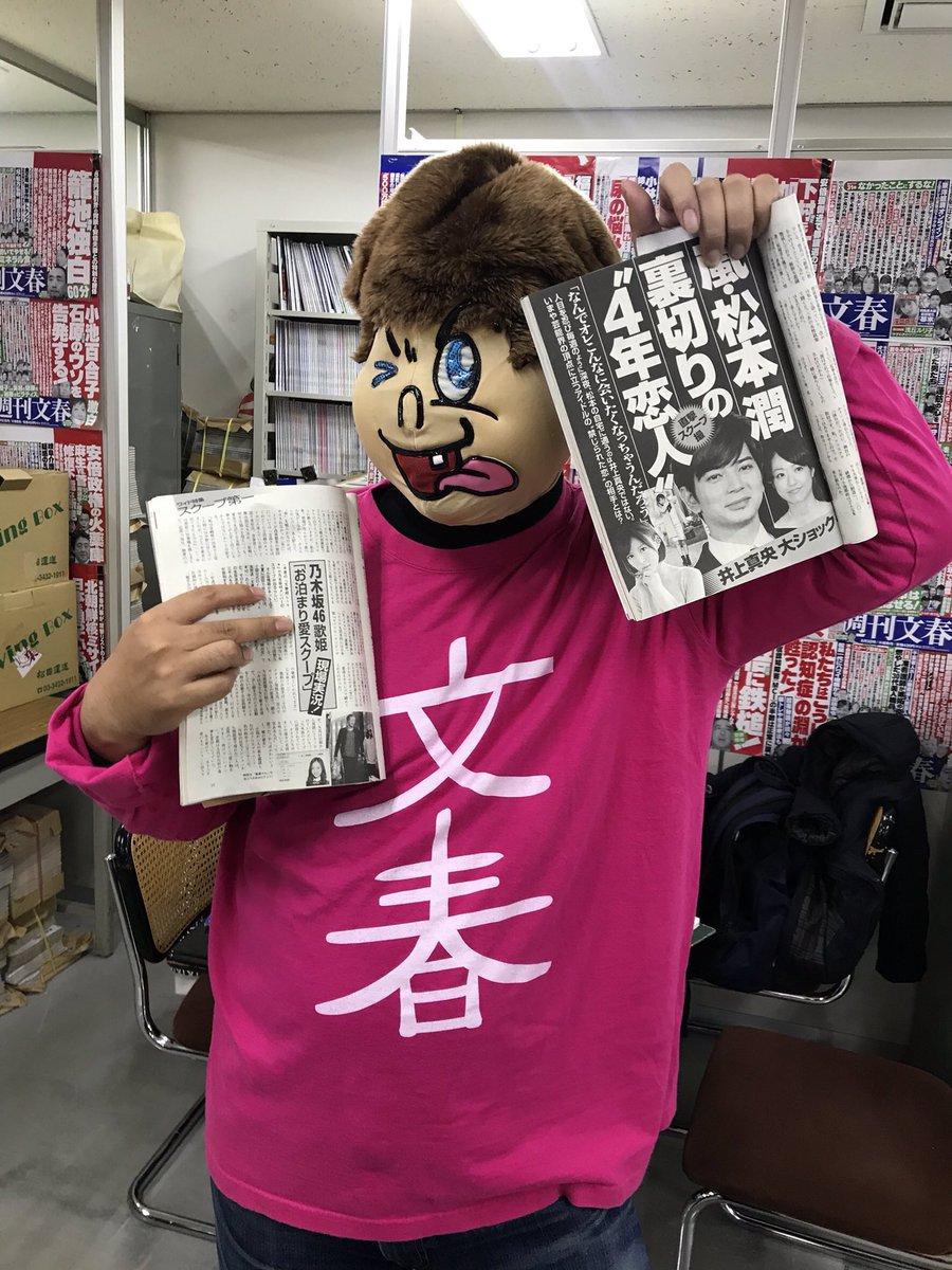 文春砲 紅白裏実況 川村真洋 乃木坂46歌姫お泊り愛スクープ現場実況!