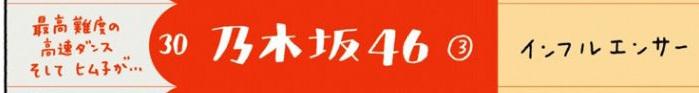 読売新聞 紅白タイムテーブル 乃木坂46 ヒム子