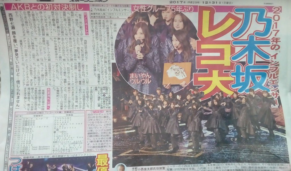 乃木坂46、来夏には台湾や中国で単独公演を予定