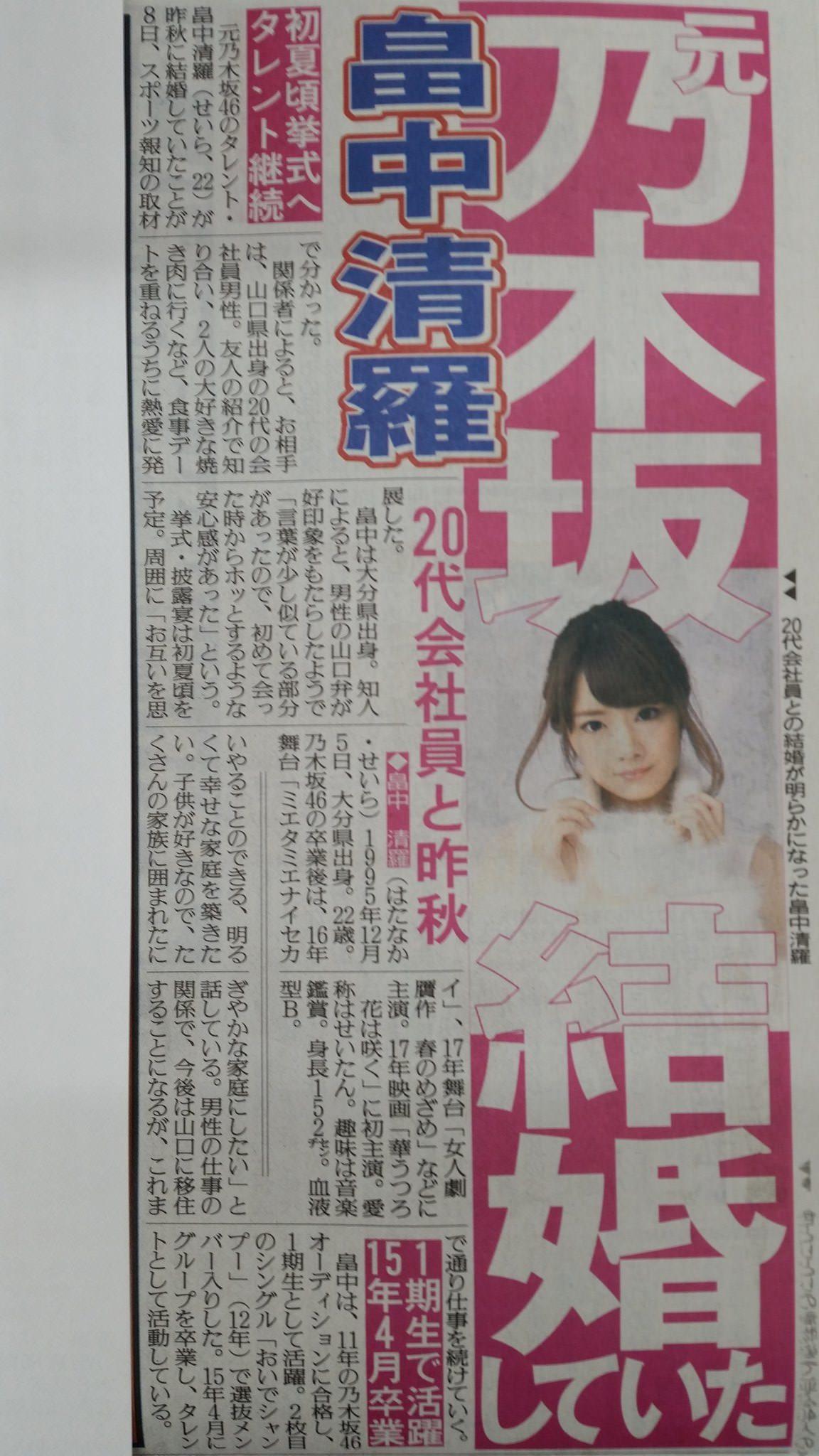 元木坂46畠中清羅、結婚していた