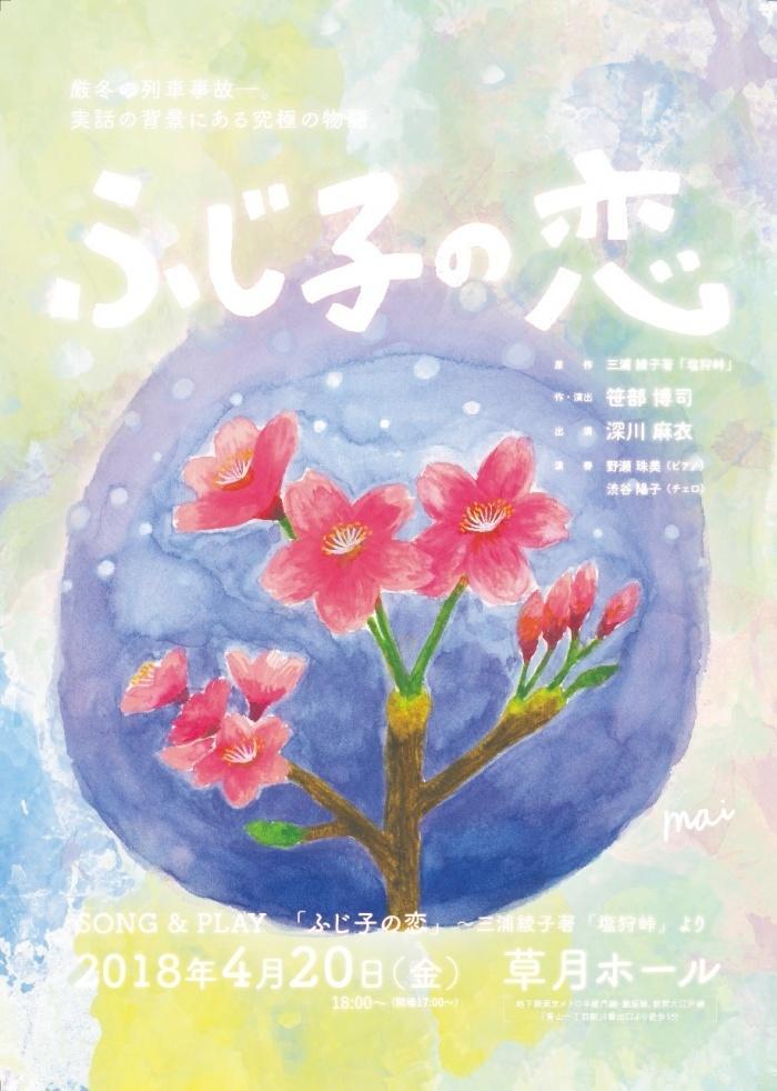 SONG & PLAY「ふじ子の恋」