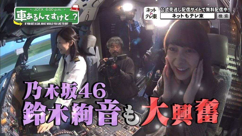 車あるんですけど…? 超絶景!航空マニアに乃木坂46鈴木絢音再び参戦