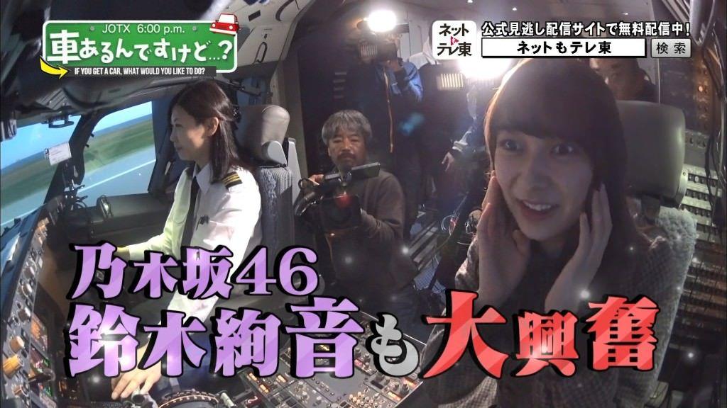 車あるんですけど…? 超絶景!航空マニアに乃木坂46鈴木絢音再び参戦2