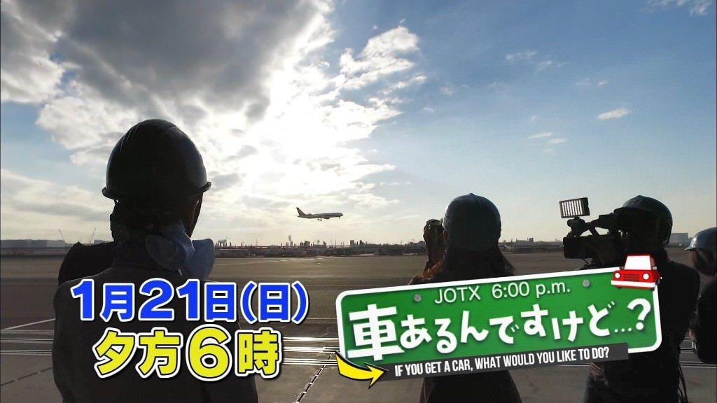 車あるんですけど…? 超絶景!航空マニアに乃木坂46鈴木絢音再び参戦3