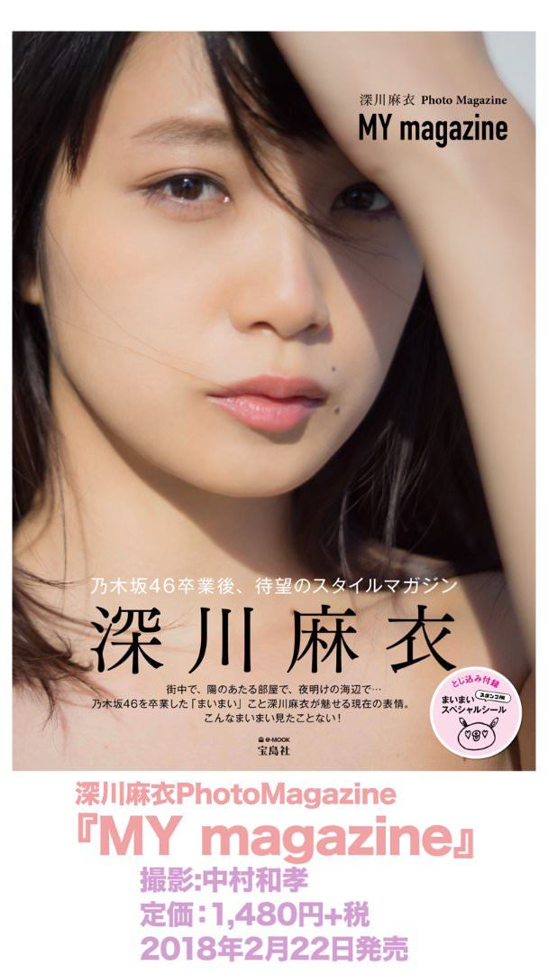 深川麻衣 Photo Magazine MY magazine
