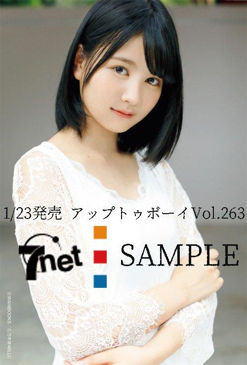 アップトゥボーイVol.263 ポストカード 中村麗乃