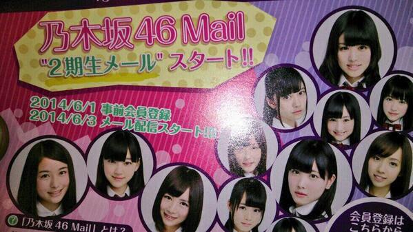 乃木坂46 2期生 モバメ