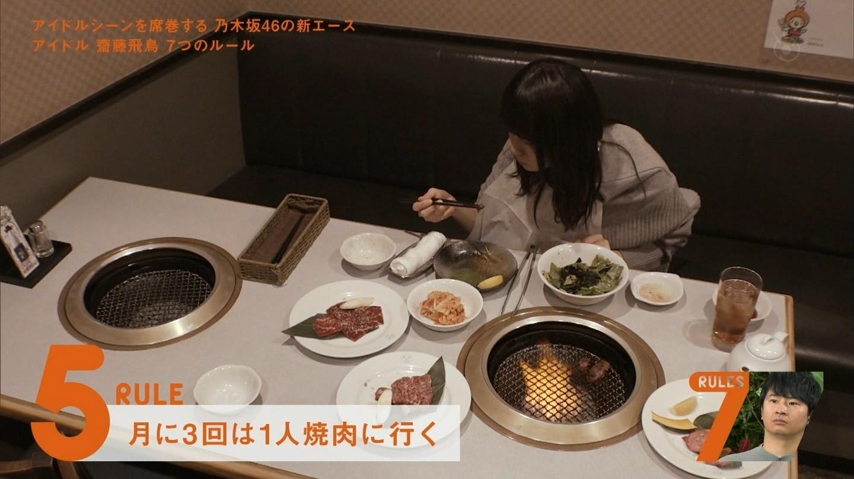 齋藤飛鳥のセブンルール 焼肉