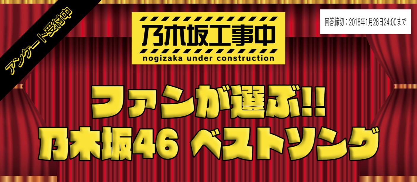 ファンが選ぶ!!乃木坂46ベストソング