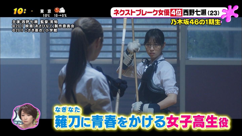 ネクストブレーク女優 西野七瀬