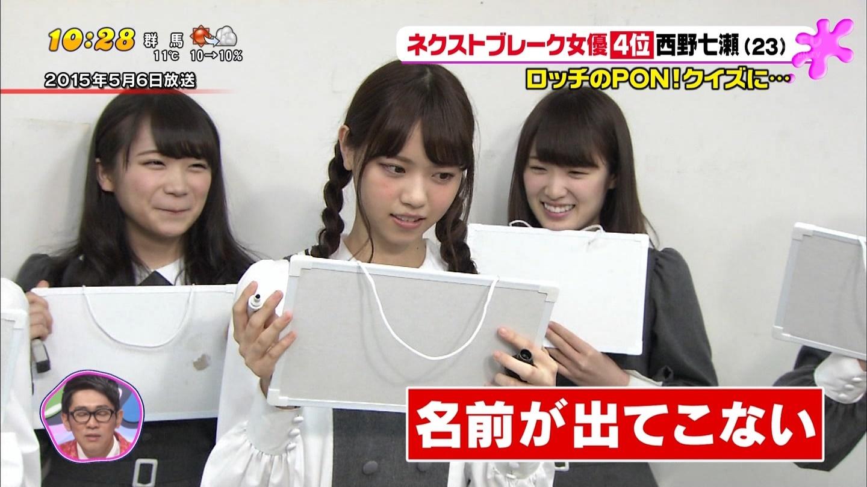 ネクストブレーク女優 西野七瀬3