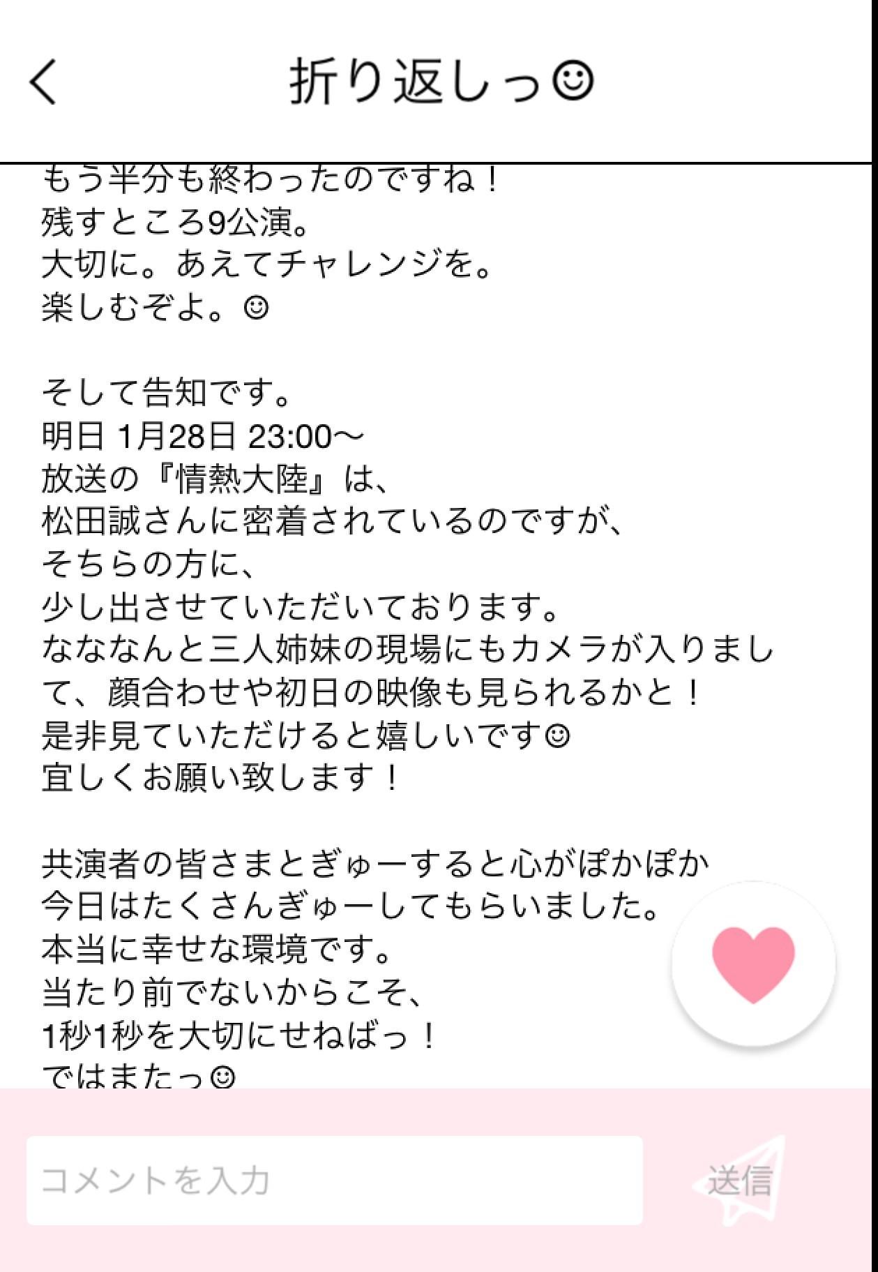 久保史緒里 STブログ