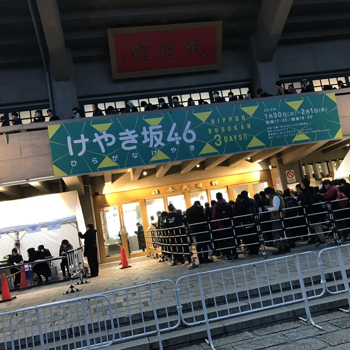 ひらがなけやき日本武道館3days