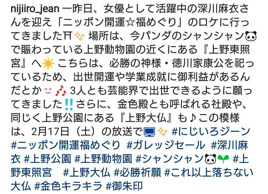 にじいろジーン 深川麻衣4