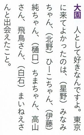 乃木坂46大園桃子「東京にきてよかったのは、みなみちゃん、ひーこちゃん、純ちゃん、ちまちゃん、高山さん、飛鳥さん、まい姉さんと出会えたこと」