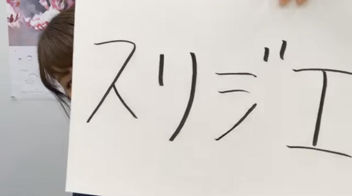 乃木坂46~to Asia~井上小百合SHOWROOM