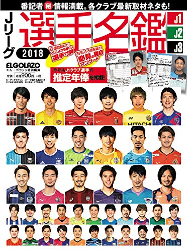 Jリーグ選手名鑑2018 J1・J2・J3 エルゴラッソ特別編集