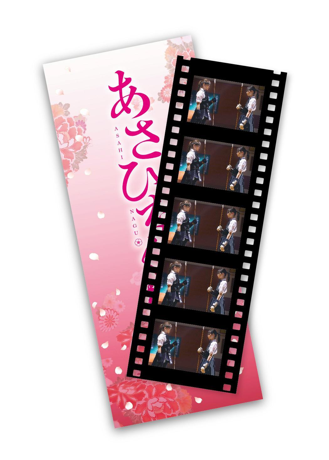 映画『あさひなぐ』 映画フィルム風しおり1枚(全10種