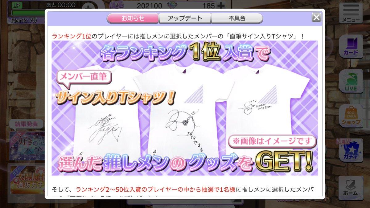 乃木フェス おいでシャンプー イベント報酬3