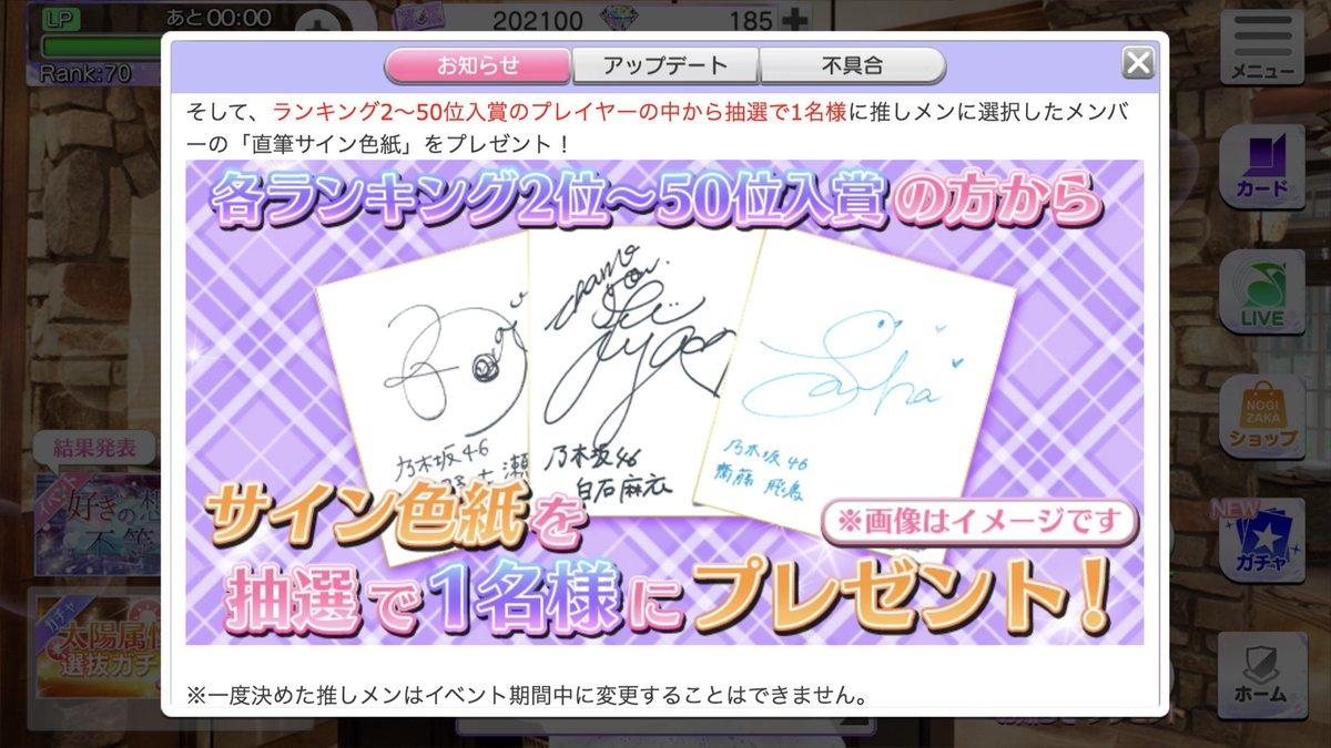 乃木フェス おいでシャンプー イベント報酬4