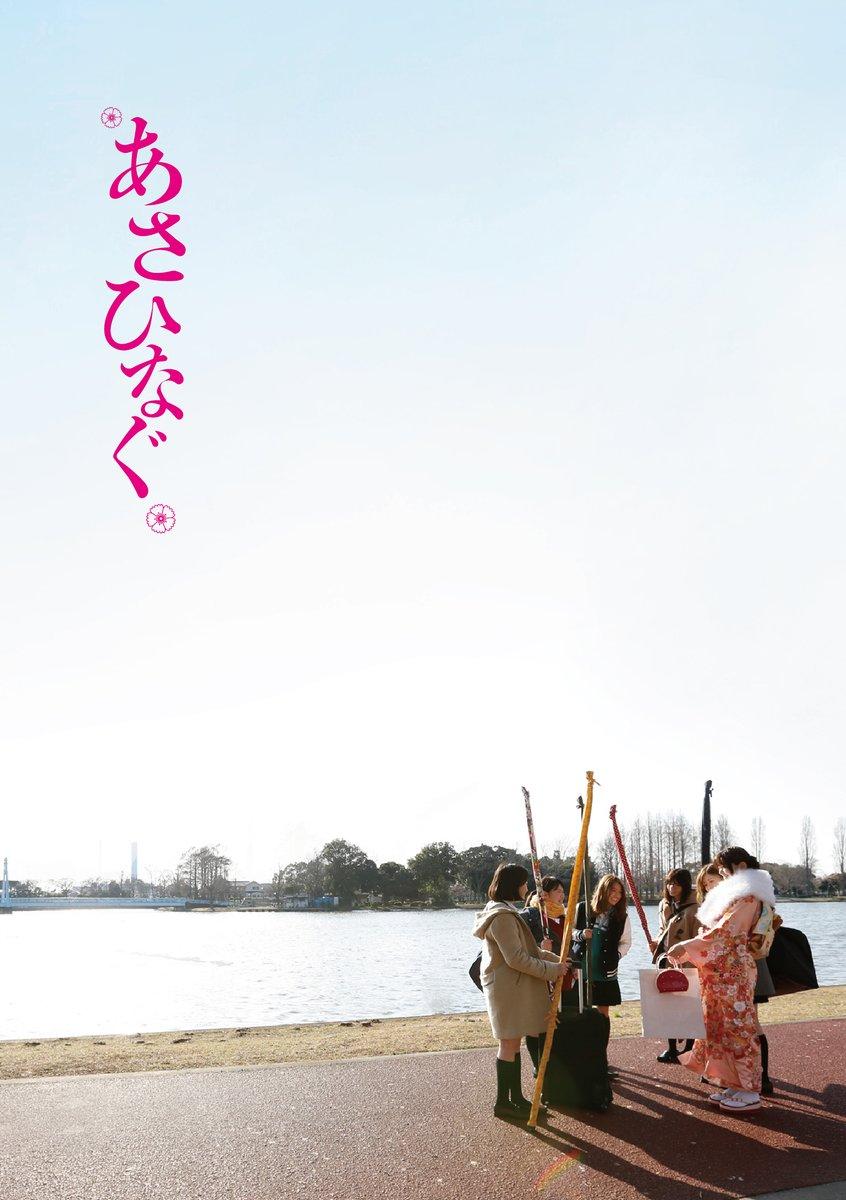 映画『あさひなぐ』 Blu-ray&DVD