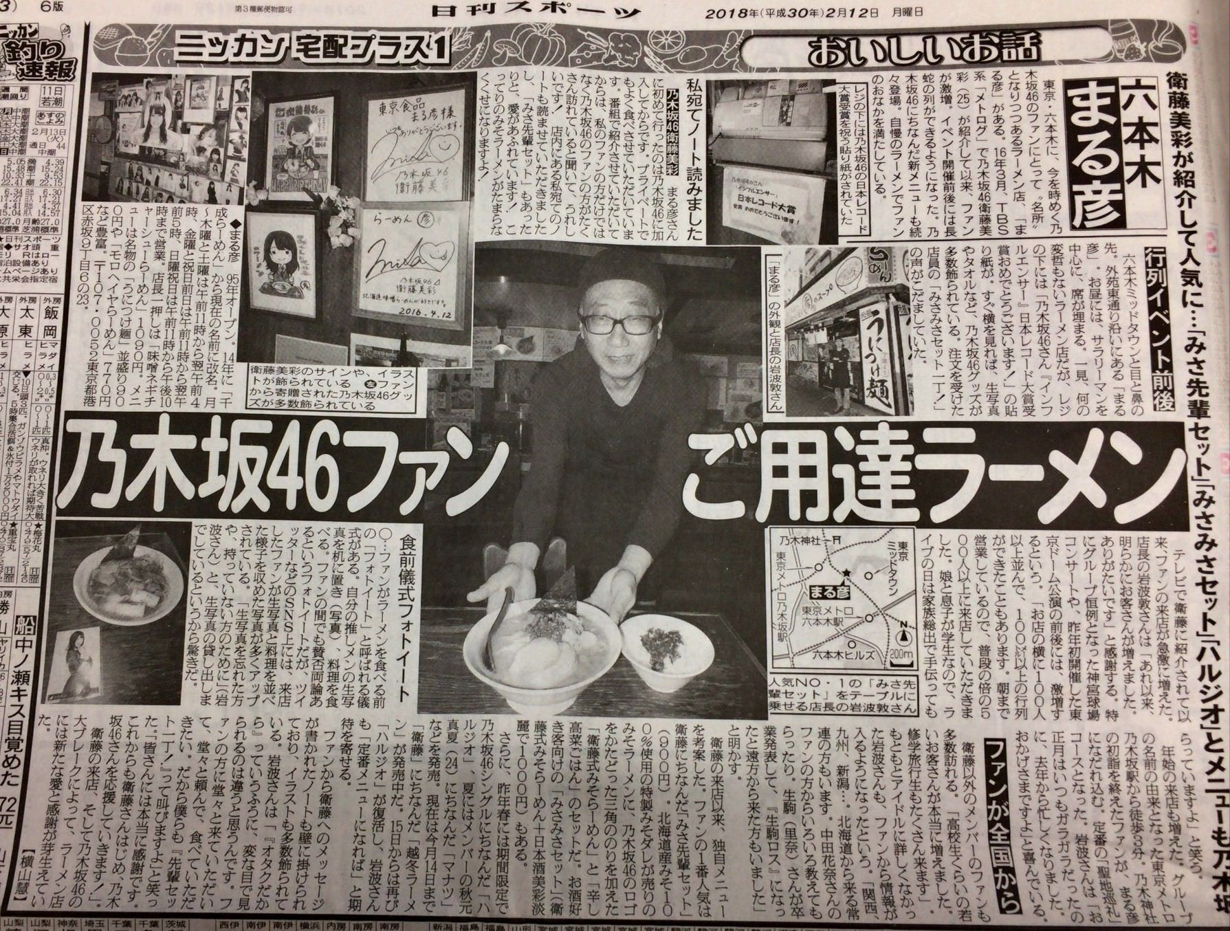 日刊スポーツ まる彦