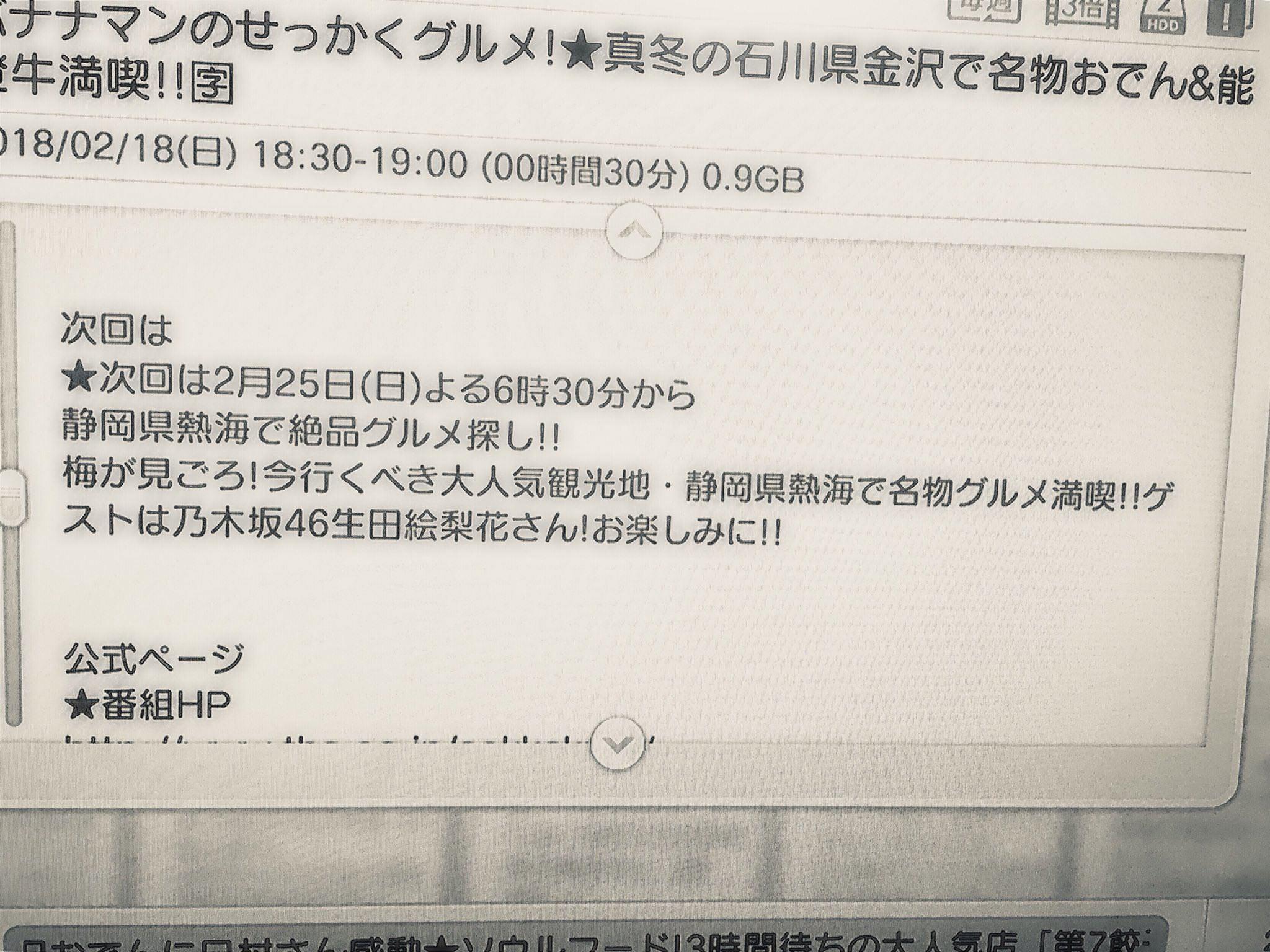 バナナマンのせっかくグルメ 生田絵梨花