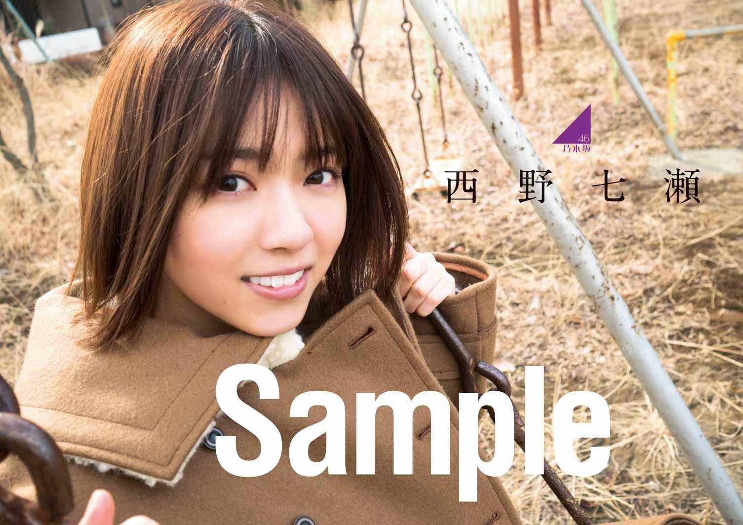 EX (イーエックス) 大衆 2018年3月号 西野七瀬2