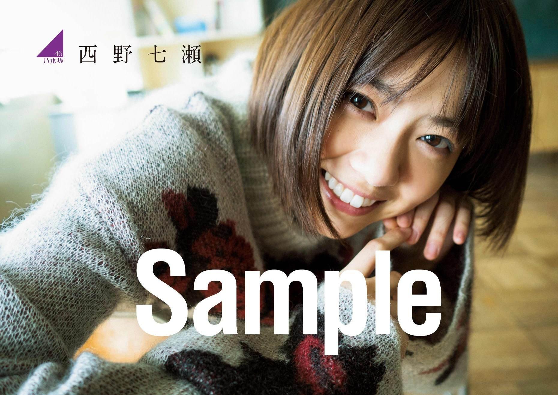 EX (イーエックス) 大衆 2018年3月号 西野七瀬4