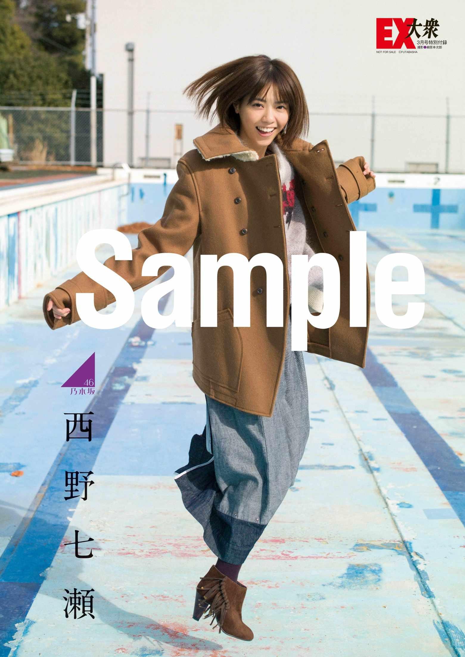 EX (イーエックス) 大衆 2018年3月号 西野七瀬3