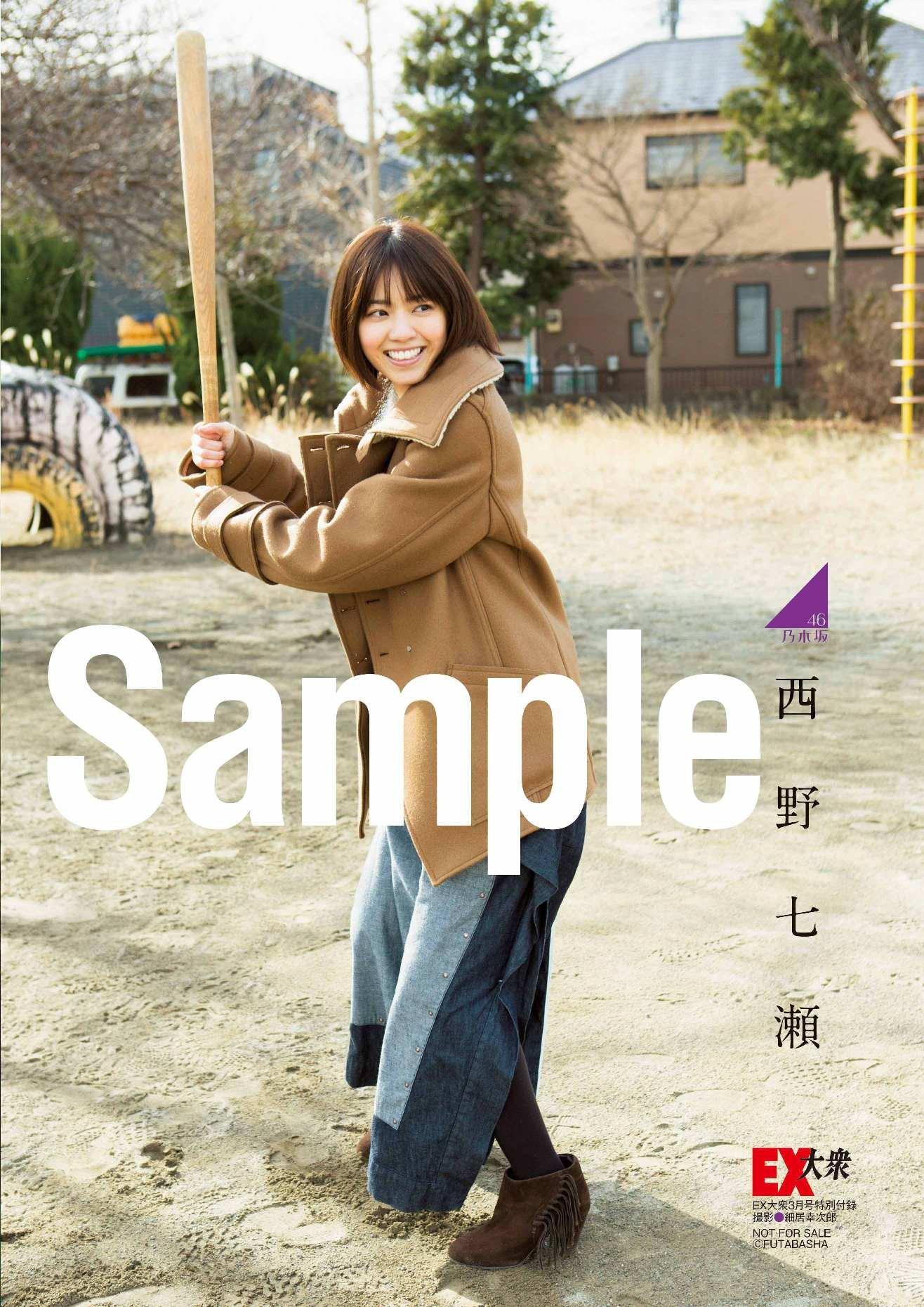 EX (イーエックス) 大衆 2018年3月号 西野七瀬5