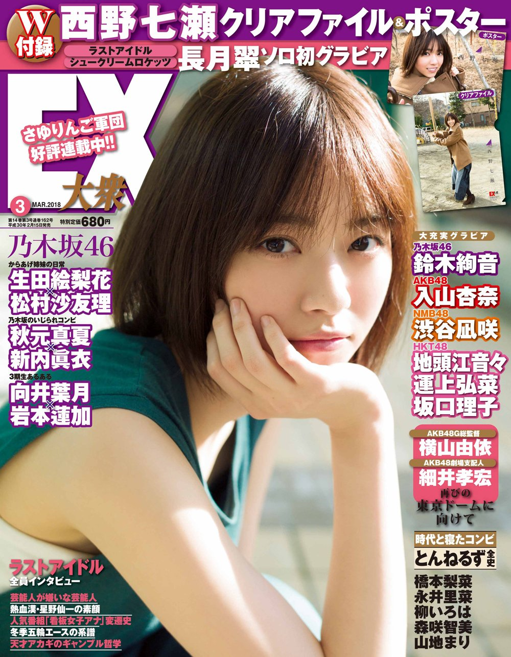 EX (イーエックス) 大衆 2018年3月号 西野七瀬