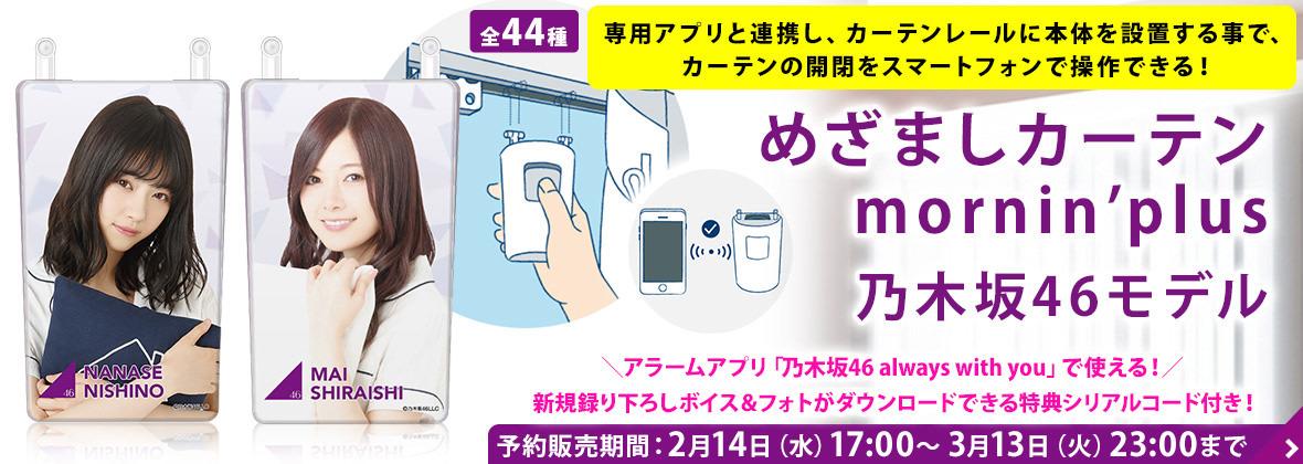 めざましカーテン mornin'plus乃木坂46モデル