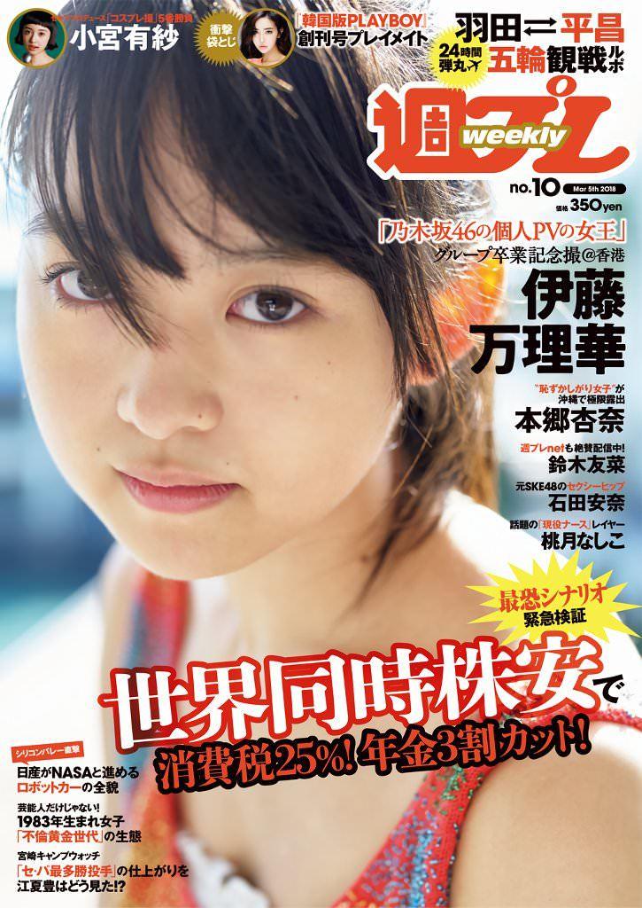 週刊プレイボーイ 伊藤万理華 表紙