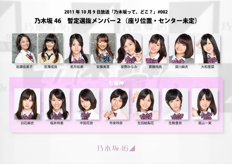 乃木坂46暫定選抜メンバー2