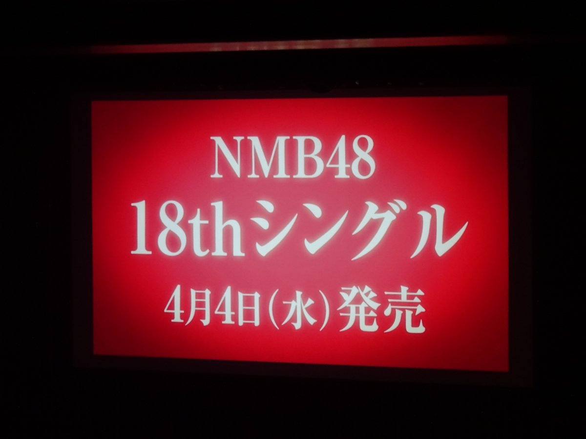 NMB48 18thシングルが4月4日に発売決定