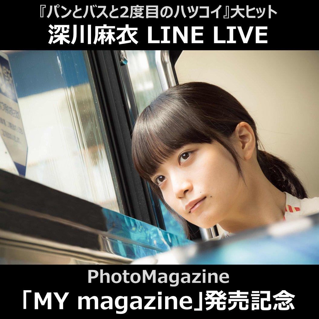 深川麻衣 LINE LIVE