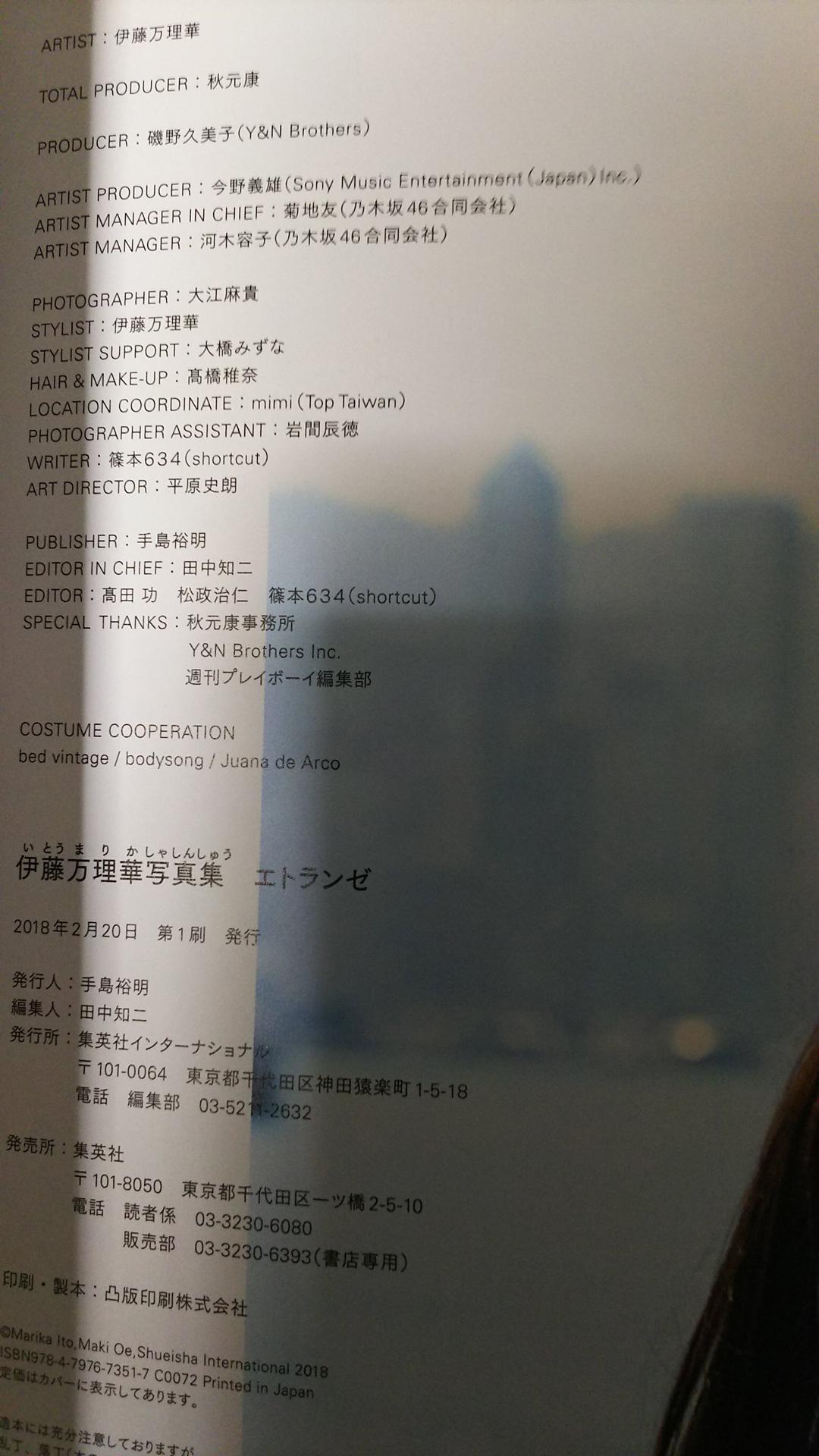 伊藤万理華1st写真集『エトランゼ』