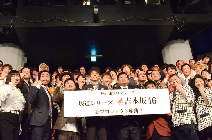 坂道シリーズ第3弾は「吉本坂46」吉本所属タレントを男女不問で募集