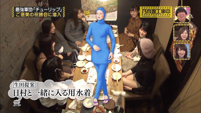 乃木坂46 チューリップ お風呂