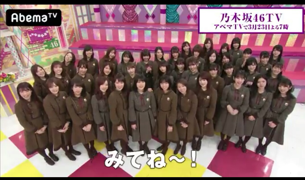 乃木坂46分TV Abema