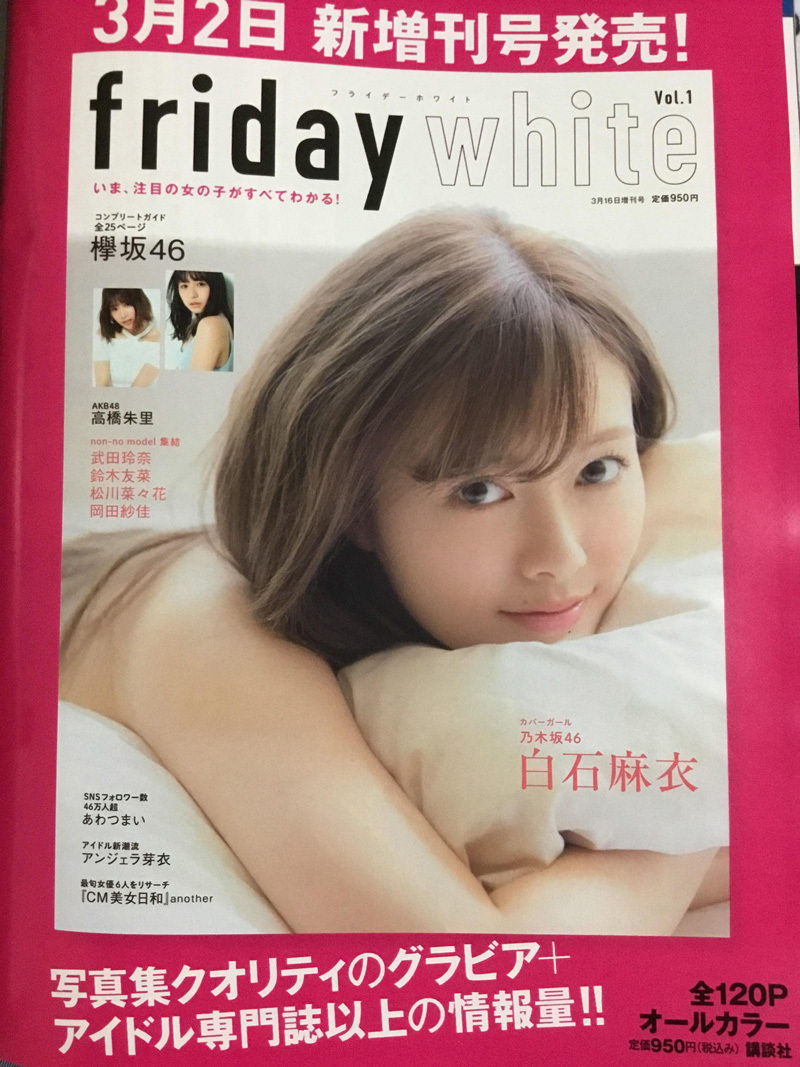 FRIDAY WHITE